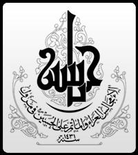 Ashara Mubaraka – 1431H